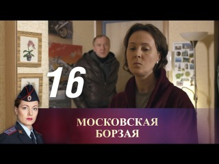 Московская борзая. Серия 16 (2016) @ Русские сериалы