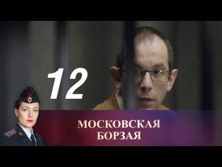 Московская борзая. Серия 12 (2016) @ Русские сериалы