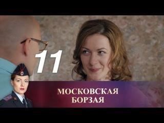 Московская борзая. Серия 11 (2016) @ Русские сериалы