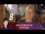 Московская борзая. Серия 8 (2016) @ Русские сериалы