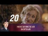 Московская борзая. 20 серия (2016) Криминал, мелодрама @ Русские сериалы