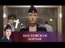 Московская борзая. 1 серия 2016 Криминал, мелодрама @ Русские сериалы