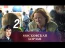 Московская борзая. 2 серия 2016 Криминал, мелодрама @ Русские сериалы