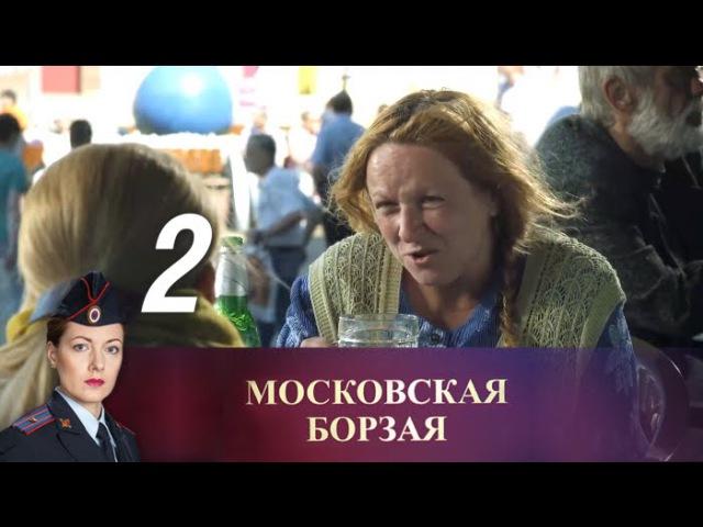 Московская борзая. 2 серия (2016) Криминал, мелодрама @ Русские сериалы