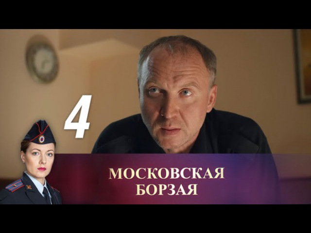 Московская борзая. 4 серия (2016) Криминал, мелодрама @ Русские сериалы