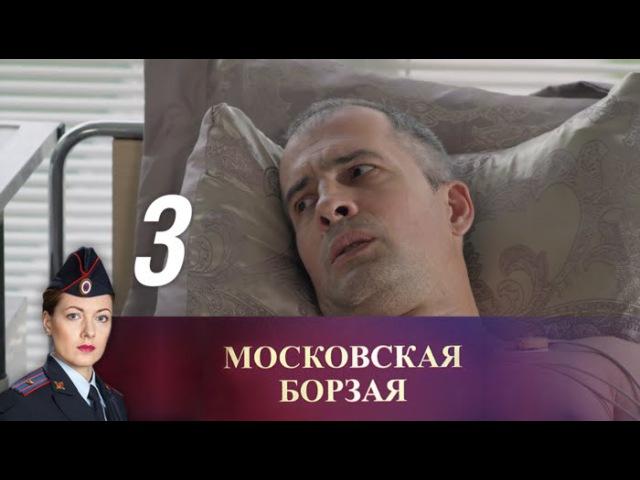 Московская борзая. 3 серия (2016) Криминал, мелодрама @ Русские сериалы