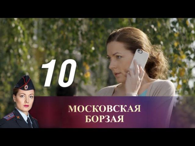 Московская борзая. 10 серия (2016) Криминал, мелодрама @ Русские сериалы