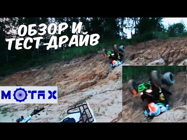 Обзор и тест-драйв квадроциклов Motax от Питбайк Маркет СПб