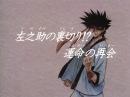 Самурай ИксБродяга КеншинRurouni Kenshin 23 серия русская озвучка