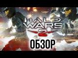 Высокобюджетная стратегия — обзор Halo Wars 2
