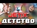 Ностальгия по JetixПочему нынешние дети лучше нас!