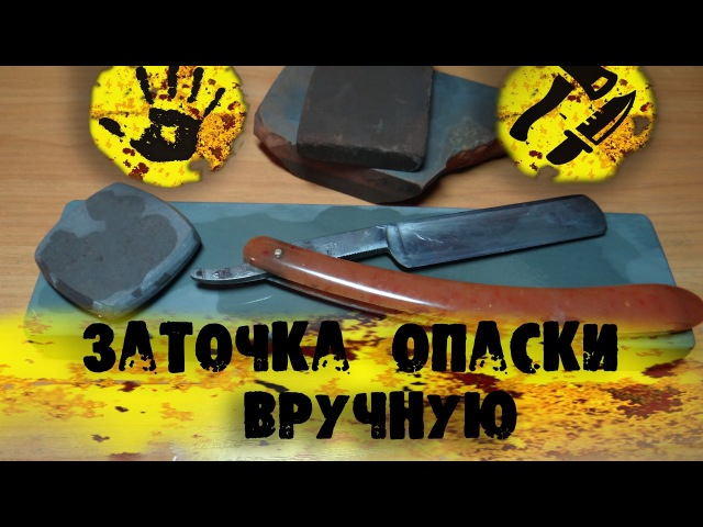 Заточка опасной бритвы вручную / Sharpening razor