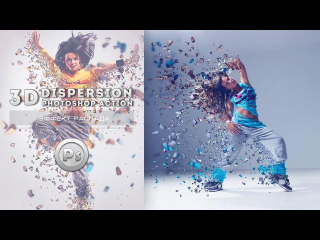 Эффект распада с помощью ● 3D Dispersion Photoshop Action