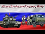Жанна Бичевская-Русские идут !!