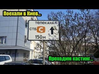 Vlog№ 68.Поездка в Киев...Проходим кастинг на СТБ,ТРК Украина,Новый канал!