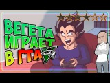 Драконий Жемчуг Пародия Веджита играет в ГТА 5  Dragon Ball Parody VeGTA - Animation  Дубляж