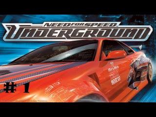 NFS Underground (серия 1)
