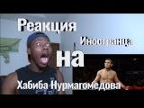 Иностранец смотрит Хабиба Нурмагомедова (Реакция)