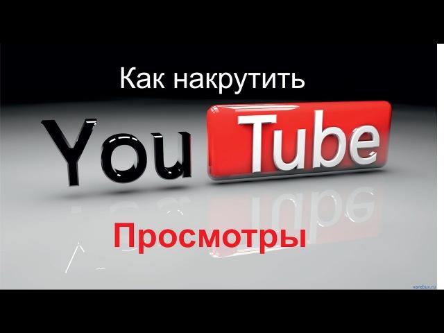 Накрутка подписчиков на канал ютуб