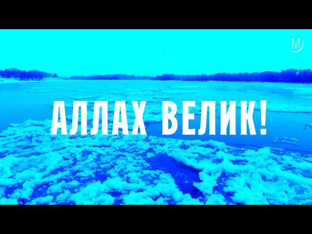 Красивый полет - АЛЛАХ ВЕЛИК! | Сифаты Аллаха [2K]
