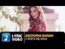 Δέσποινα Βανδή - Κοίτα Με Καλά   Despina Vandi - Kita Me Kala (Official Lyric Video HQ)