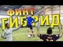 Финт Роналду и Месси. Футбольные финты обучение. Как обыграть соперника один на один.