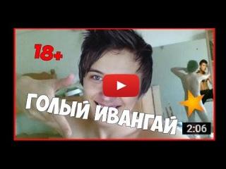 Марьяна Ро в МЕСТЬ выложила видео ГОЛОГО Ивангая