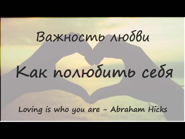 Как полюбить себя ~ Интервью с Эстер Хикс | Abraham Hicks ~ How to love yourself | TsovkaMedia