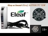 Обзор на боксмод Eleaf ASTER TC 75W / боксмод на один аккумулятор с интересным дизайном корпуса/