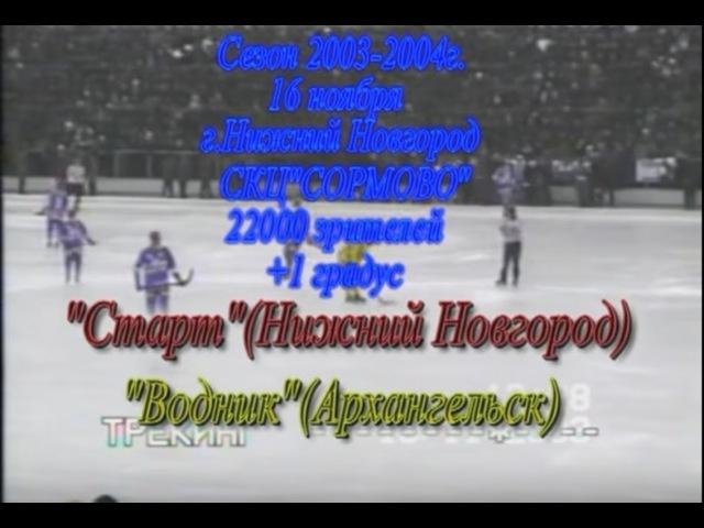 16.11.2003г.«Старт»(Нижний Новгород)-«Водник» (Архангельск)1:2(0:1)