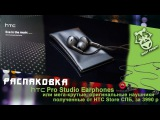 Распаковка. HTC Pro Studio Earphones для EHOTa