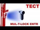 ТЕСТ Электромеханического цилиндра Mul-T-Lock ENTR