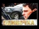 Одиночка. Русский фильм Криминал Боевик