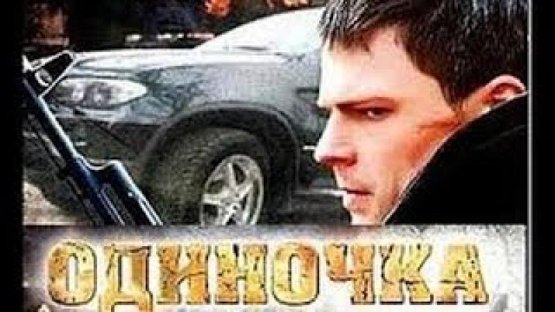 Одиночка. Русский фильм Криминал Боевик » Freewka.com - Смотреть онлайн в хорощем качестве