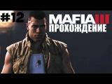 Прохождение Mafia 3 #12 - потная заварушка на корабле!