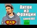 Антон из Франции [speed ART] pochemoo