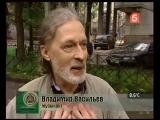 Владимир Васильев в документальном фильме