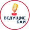 Тамада Ведущие Минск