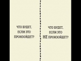 Мощная штука для принятия решений — квадрат Декарта