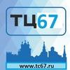 ТЦ67 | скидки и акции