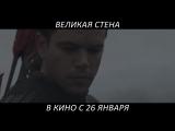 трейлер «ВЕЛИКАЯ СТЕНА» в кино с 26 января (Интерфильм Дистрибьюшн)