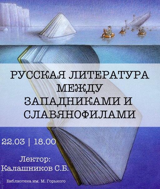22 марта в 18.00 приглашаем на лекцию Калашникова Сергея Борисовича, к