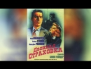 Двойная страховка (1944) | Double Indemnity
