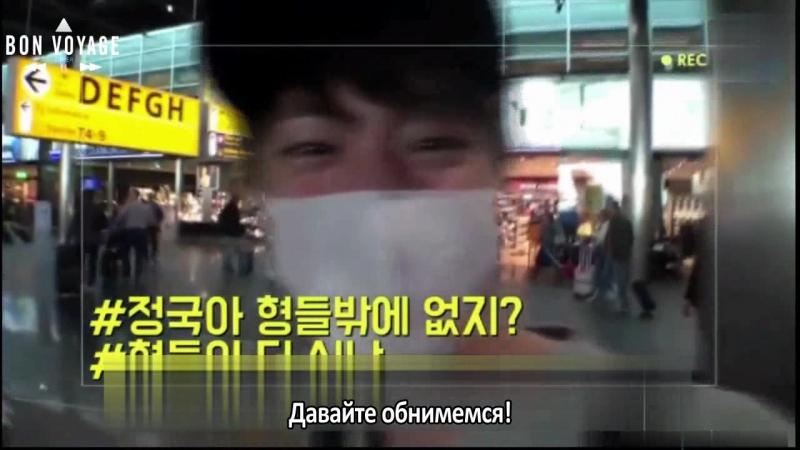 Бон Вояж Бантаны За Кадром 1 8 рус саб