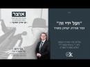 Tzvi Weiss Val Yedei Ben Tzion Shenker ZTL