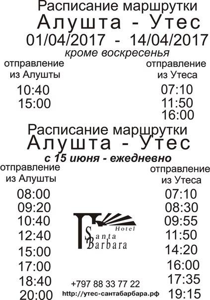 Расписание автобуса Алушта Утес