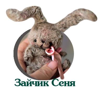 МК Зайчик Сеня
