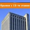 ПРЫЖКИ С ВЫСОТКИ В ХАРЬКОВЕ (13 ЭТАЖЕЙ - 60м.)