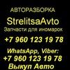 Авторазборка StrelitsaAvto