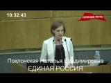 Н.В.Поклонская